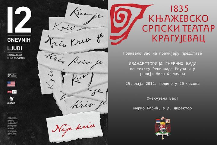 Pozivnicamaj2012